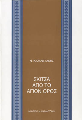<p>Yiorgos Anemoyiannis, <em>Nikos Kazantzakis, Sketches from Mount Athos</em> (translated from the French by E. I. Anemoyiannis), Athens 2001</p>
