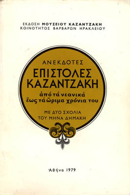 <p><em>Unpublished Letters by Kazantzakis - From Youth to Maturity</em>, Athens 1979</p>