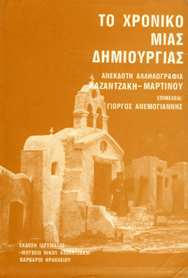 <p>Yiorgos Anemoyiannis, <em>The Chronicle of a Creation. Unpublished Correspondence between Kazantzakis and Martinu</em>, Athens 1986</p>