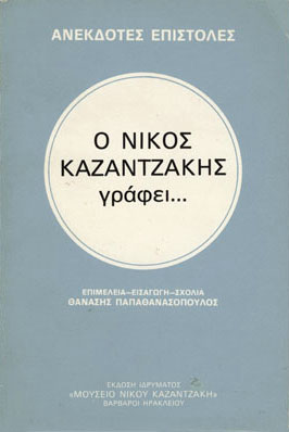 <p>Thanassis Papathanassopoulos, <em>Nikos Kazantzakis Writes..., Unpublished Letters</em>, Athens 1988</p>