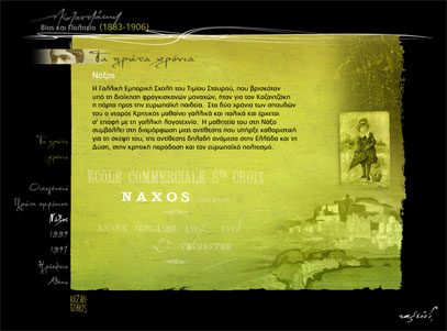 <p>A screenshot from the multimedia DVD <em>Nikos Kazantzakis, Life and Work</em></p>